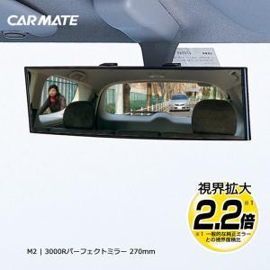 ルームミラー カーメイト M2 3000R 270mm 高反射鏡 パーフェクトミラー ブラック バッ...