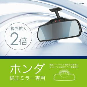 ルームミラー nbox ブルー鏡 カーメイトNZ581 ホンダ専用リヤビューミラー 3000SR クローム 緩曲面鏡  バックミラー carmate|carmate