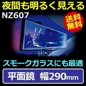 ルームミラー カーメイト NZ607 ギャラハドミラー平面鏡 290mm ブラック バックミラー c...