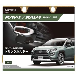トヨタ RAV4 ドリンクホルダー 50系専用品 カーメイト NZ815 RAV4専用ドリンクホルダ...