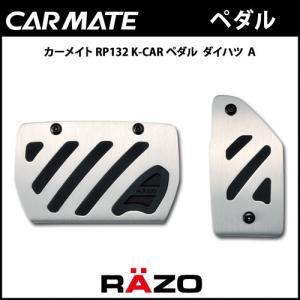 ペダル AT用 カーメイト RP132 K-CAR PEDAL ダイハツ A 【アウトレット】【08】【パッケージに多少の傷汚れありの為大奉仕】carmate|カーメイト 公式オンラインストア
