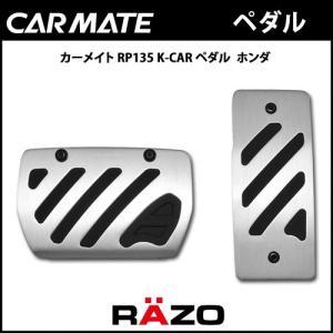 ホンダ N-BOX N-ONE ペダル AT用 カーメイト RP135 K-CAR PEDAL ホンダ JF3 JF4 JF1 JF2 JG1 JG2 軽自動車 ペダル carmate|carmate