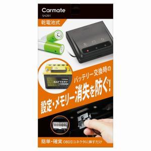 カーメイト SA201 メモリーキーパー ブラック 自分で車のバッテリー交換 作業時使用のメモリーバ...