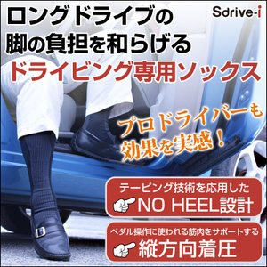 着圧ソックス Sdrive-i エスドライブ・アイ カーメイト SD1 ドライビングソックス ブラック ハイソックス 紳士 コンプレッションタイツ ふくらはぎ 靴下の商品画像|ナビ