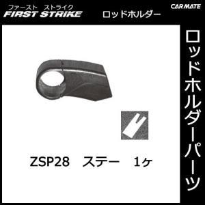 カーメイト ZSP28 ロッドホルダー用ステー(ロッドホルダー専用補修パーツ) carmate|carmate