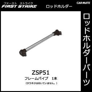 カーメイト ZSP51 フレームパイプ(1本) 釣り用品 ロッドホルダー パーツ 補修部品 carmate|carmate