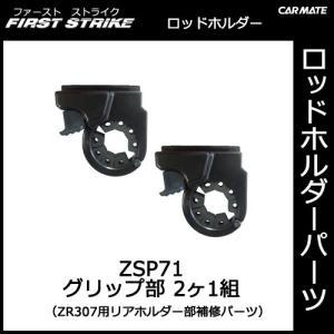 カーメイト ZSP71 ZR307用グリップホルダー(2ヶセット) 釣り用品 ロッドホルダー パーツ 補修部品 carmate|carmate