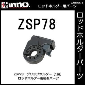 カーメイト ZSP78 グリップホルダー(1個) IF5用 釣り用品 ロッドホルダー パーツ 補修部品 carmate|carmate