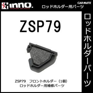 カーメイト ZSP79 フロントホルダー(1個) IF5用 釣り用品 ロッドホルダー パーツ 補修部品 carmate|carmate
