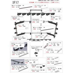 カーメイト イノー ロッドホルダー 補修パーツ ZSP90 ホルダーフレーム850mm 1本 IF17/IF18用 ロッドホルダーパーツ inno firststrike|carmate