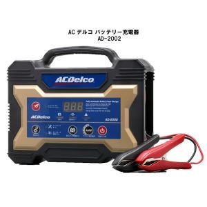 ACDelco 全自動バッテリー充電器 12V専用 AD-2002|カーマイスター