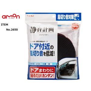 エーモン工業 2650 風切り音防止テープ