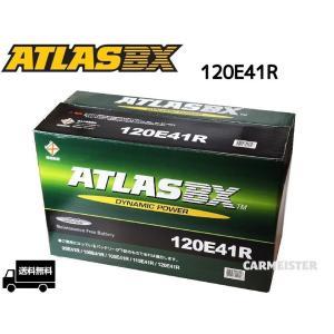 ATLAS 120E41R アトラス 国産車用 バッテリー|carmeister