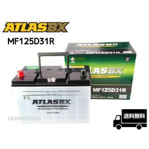 ATLAS 125D31R アトラス 国産車用 バッテリー|carmeister