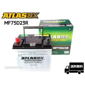 ATLAS 75D23R アトラス 国産車用 バッテリー|carmeister