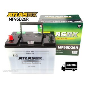 ATLAS 95D26R アトラス 国産車用 バッテリー|carmeister