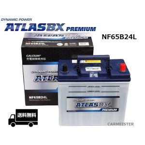 ATLAS PREMIUM NF65B24L アトラス プレミアム 国産車用 バッテリー|carmeister