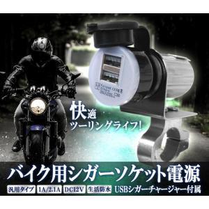 【メール便で発送】バイク用 USB×2&シガーソケット電源1ポート【代引不可】 carmeister