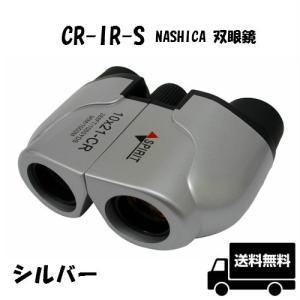 ナシカ NASHICA 双眼鏡 10×21CR...の関連商品1