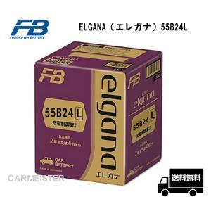 古河電池 ELGANA-55B24L elgana(エレガナ)シリーズ バッテリー 充電制御車対応 ...
