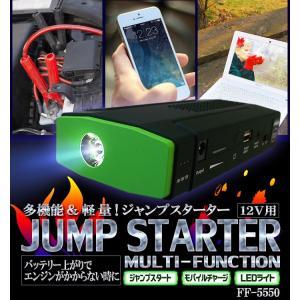 マルチチャージャー FF-5550 13600mAh 車用バッテリー充電器 カーエンジンスターター 日本語取扱説明書/保証1年間付|carmeister