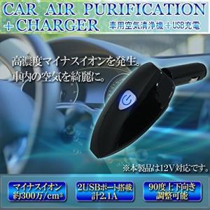 【定形外郵便で発送】車載用空気清浄機  高濃度マイナスイオン発生 12V車専用 FF-5557 USB充電ポート搭載【代引不可】|carmeister