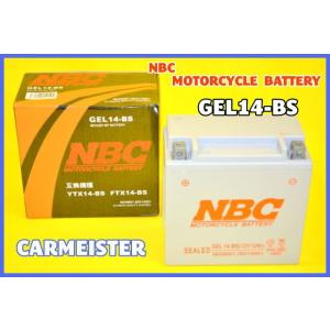 GEL14-BS バイク ジェットスキー マリンジェット バッテリー carmeister