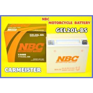GEL20L-BS バイク ジェットスキー マリンジェット バッテリー carmeister