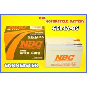 GEL4A-BS バイク ジェットスキー マリンジェット バッテリー carmeister