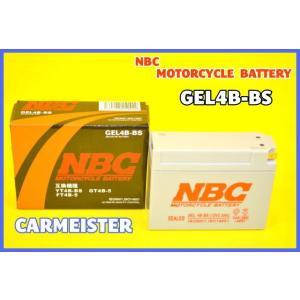 GEL4B-BS バイク ジェットスキー マリンジェット バッテリー carmeister
