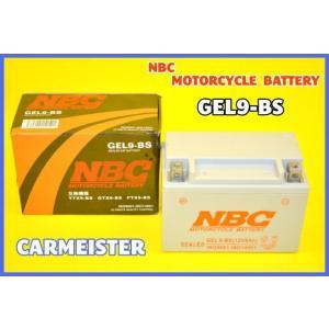 GEL9-BS バイク ジェットスキー マリンジェット バッテリー carmeister