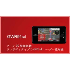 レーダー探知機 GWR91sd ワンボディタイプ YUPITERU/ユピテル|carmeister