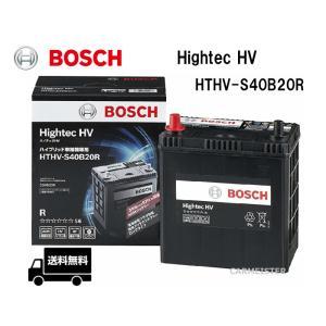 HTHV S40B20R BOSCH ボッシュ 国産ハイブリッド車用 ハイテックHV バッテリー