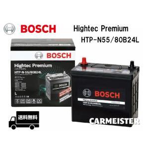 【在庫有り】HTP-N-55/80B24L BOSCH ボッシュ 国産車用 ハイテックプレミアム バッテリー 大容量 カオス対抗商品 |carmeister