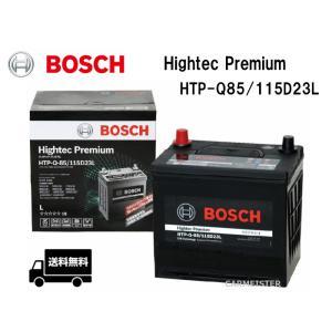 【在庫有り】HTPQ85-115D23L BOSCH ボッシュ 国産車用 ハイテックプレミアム バッテリー 大容量 カオス対抗商品|carmeister