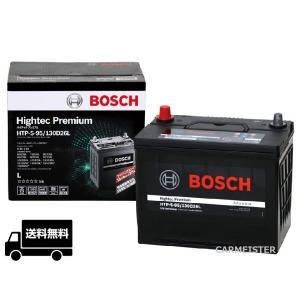 【在庫有り】HTP-130D26L S-95 BOSCH ボッシュ 国産車用 ハイテックプレミアム バッテリー 大容量 カオス対抗商品 |carmeister