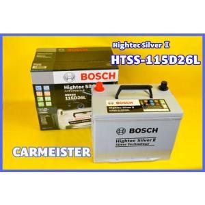 HTSS115D26L BOSCH ボッシュ 国産車用 ハイテックシルバー2 バッテリー|carmeister