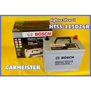 HTSS115D26R BOSCH ボッシュ 国産車用 ハイテックシルバー2 バッテリー|carmeister