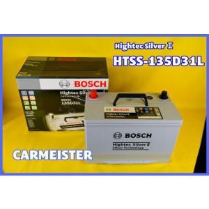 HTSS135D31L BOSCH ボッシュ 国産車用 ハイテックシルバー2 バッテリー|carmeister