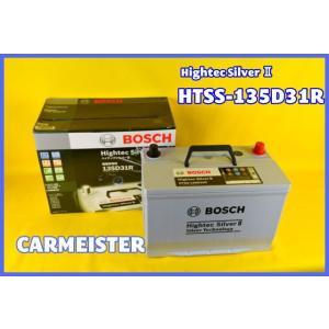 HTSS135D31R BOSCH ボッシュ 国産車用 ハイテックシルバー2 バッテリー|carmeister