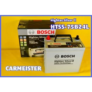 HTSS75B24L BOSCH ボッシュ 国産車用 ハイテックシルバー2 バッテリー|carmeister