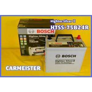 HTSS75B24R BOSCH ボッシュ 国産車用 ハイテックシルバー2 バッテリー|carmeister