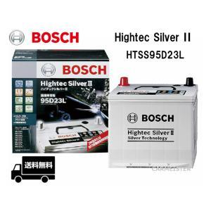 HTSS95D23L BOSCH ボッシュ 国産車用 ハイテックシルバー2 バッテリー|carmeister