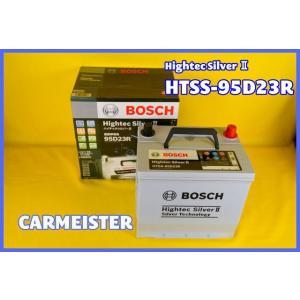 HTSS95D23R BOSCH ボッシュ 国産車用 ハイテックシルバー2 バッテリー|carmeister