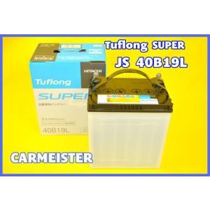 新神戸日立 JS40B19L Tuflong SUPER 国産車用 バッテリー carmeister