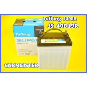新神戸日立 JS40B19R Tuflong SUPER 国産車用 バッテリー carmeister