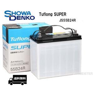 新神戸日立 JS55B24R Tuflong SUPER 国産車用 バッテリー carmeister