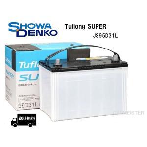 新神戸日立 JS95D31L Tuflong SUPER 国産車用 バッテリー carmeister