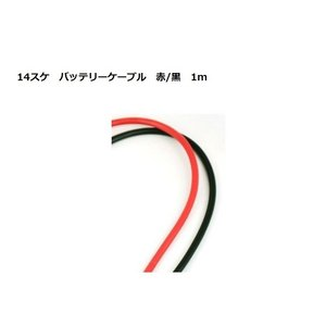 KIV14SQ 1m 赤黒セット サブバッテリーチャージャー接続用コード 電線 ケーブル 電気機器用ビニル carmeister