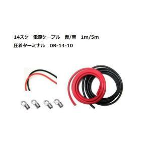 【セット販売】 KIV14SQ 1m 5m 赤黒セット サブバッテリーチャージャー接続用コード 電線 ケーブル DR14-10 圧着ターミナル 4個  carmeister